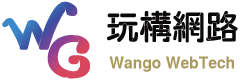 玩構網路logo