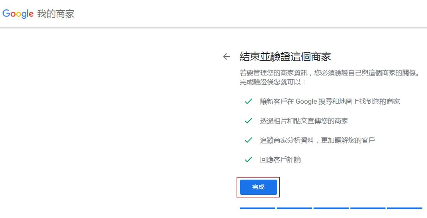 google我的商家停權