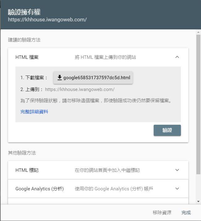 search console教學
