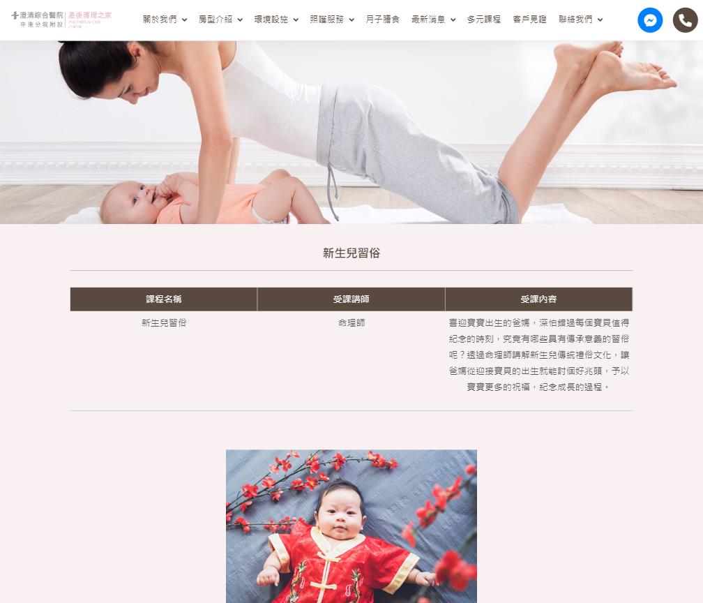 網頁設計作品