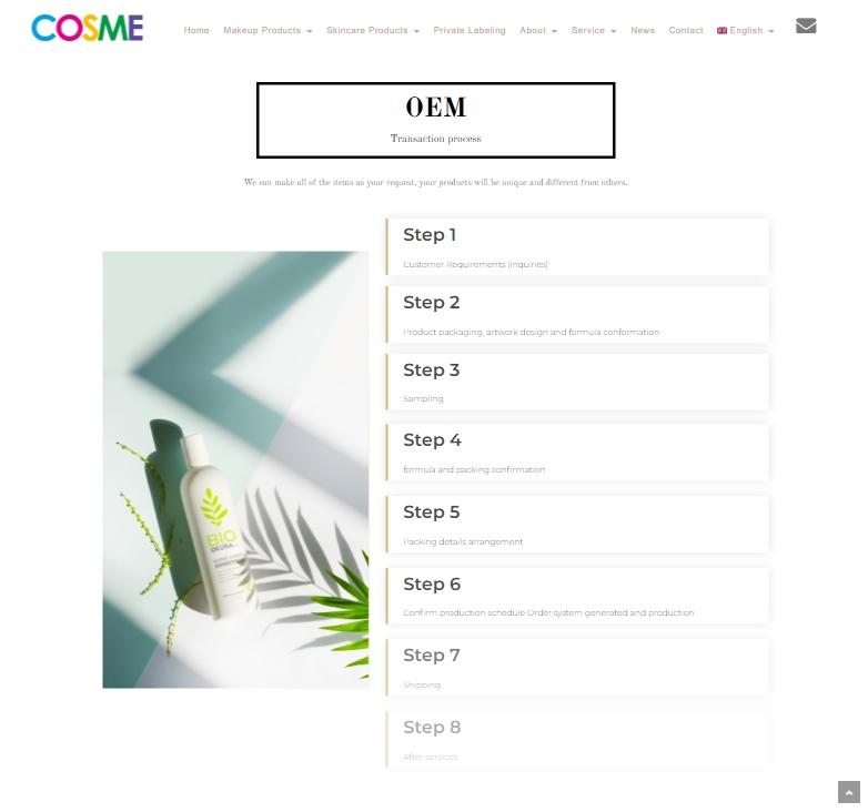 化妝品工廠網頁設計