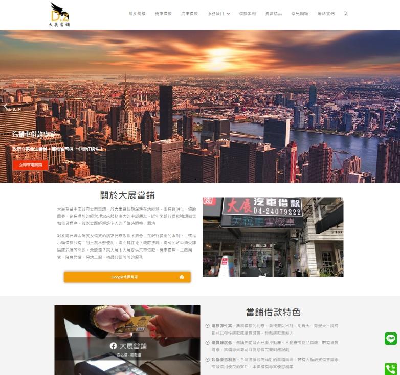 台中RWD網頁設計