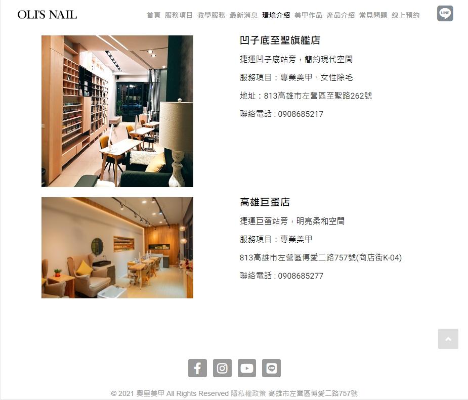 高雄網頁設計