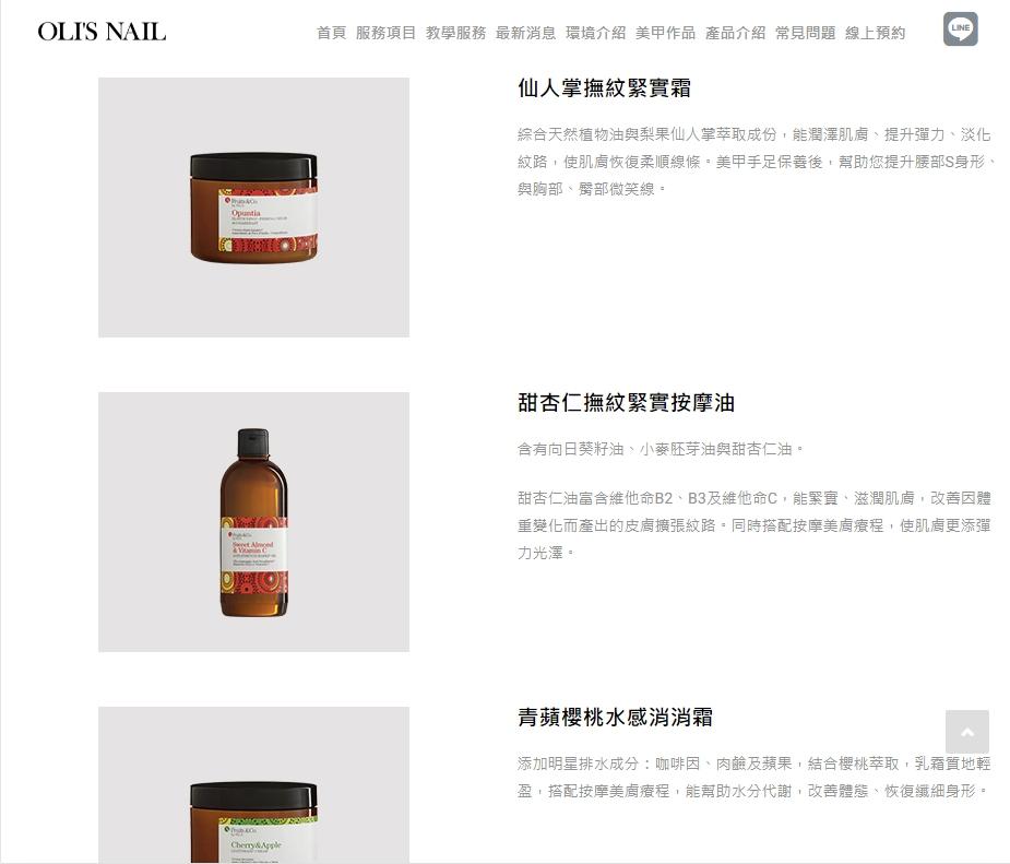 美甲產品網頁設計