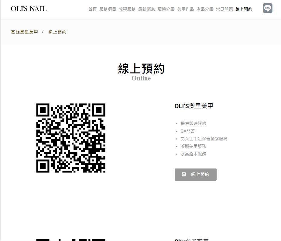 高雄美甲網頁設計