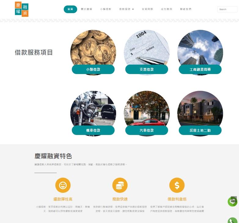 融資公司網頁設計