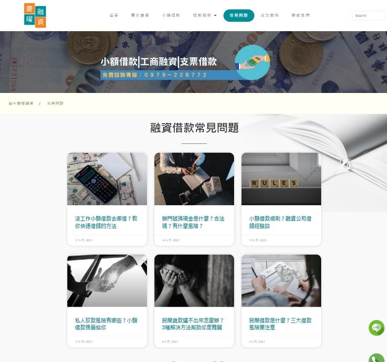 金融業網頁設計