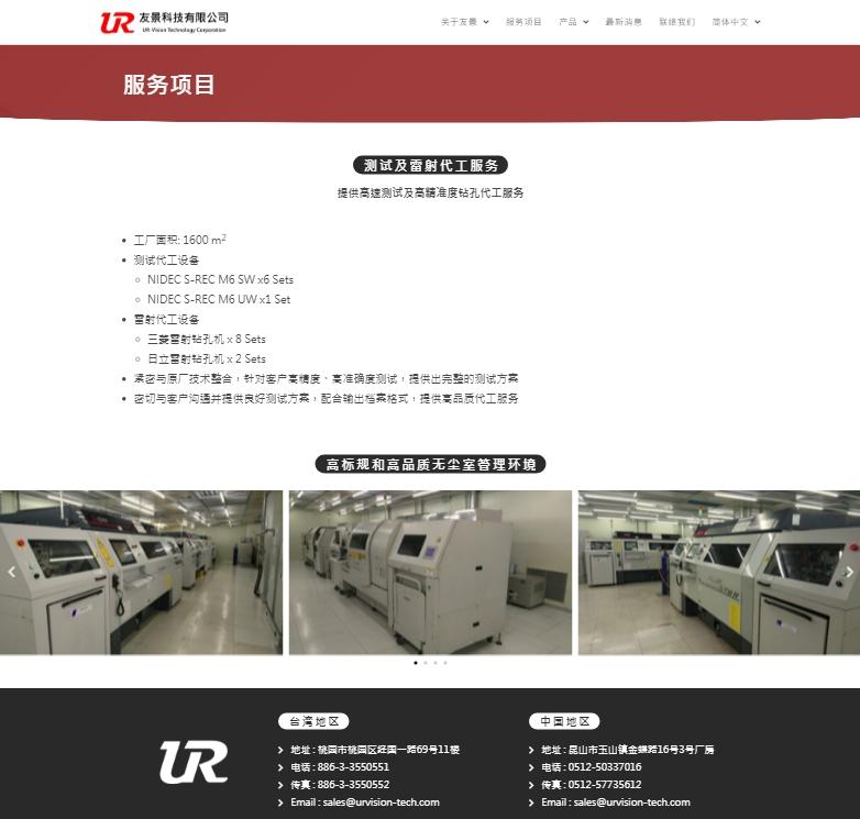 製造代工網頁設計